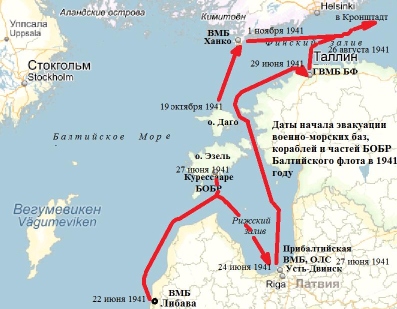 ЭвакВМБ БФ 1941